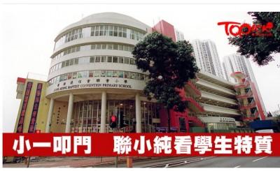 小一叩門 香港浸信會聯會小學不收履歷不見家長